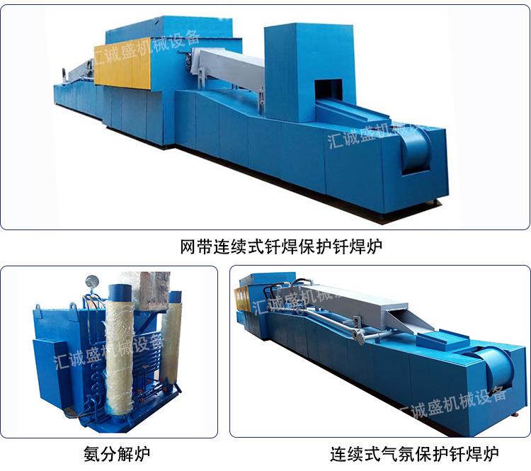 连续式钎焊炉_HCS8-20(图6)
