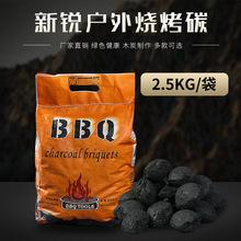 2.5KG 無煙燒烤炭戶外高溫易燃機制環保燒烤碳 BBQ袋裝炭家用實惠