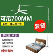 中联小吊扇加粗支架套餐大风力可调速床上微风扇床头落地固定架子