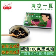 新海江门黑凉粉100g*120合仙草粉奶茶甜品搭配原料厂家直销品质好