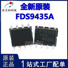 FDS9435A SOP-8封裝 貼片液晶高壓板 MOS管 原裝正品 現貨