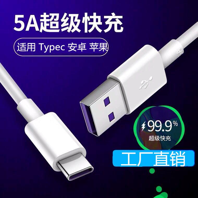 真5A超级快充数据线适用type-c华为安卓苹果手机线充电线厂家批发