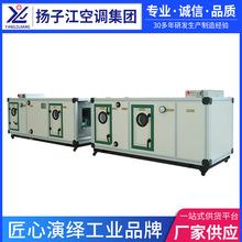 厂家直销扬子江水系统组合式空调箱非标可定制静音空调净化风箱