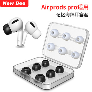 Suitable for airpods pro memory foam earplugs with storage box silicone earmuffs Apple 3rd generation Bluetooth ear caps