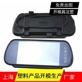 江苏行车记录仪塑料外壳模具加工制造设计3d图纸注塑件开模具厂家