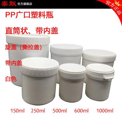 泰默样品瓶PP广口瓶直筒瓶系列150ml300ml500ml600ml1000ml大口瓶