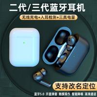 华强北二代三代pro改名定位洛达1562A主动降噪蓝牙耳机适用于苹果