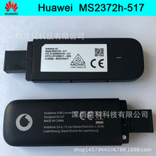 华为 Huawei MS2372 MS2372h-517 4G  Industrial dongle