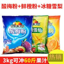 福瑞果園酸梅粉鮮橙粉冰糖雪梨粉1000gX3袋沖飲速溶果汁粉包郵
