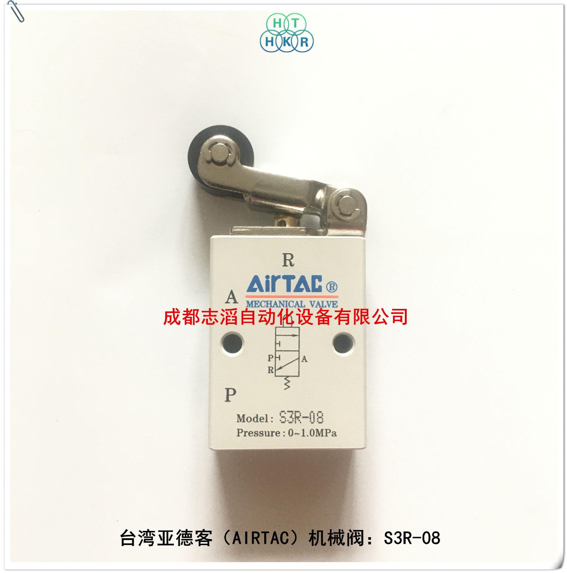 S3R-08台湾亚德客MECHANICAL VALVE机械阀AIRTAC机械阀S3系列