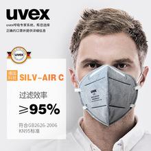 現貨德國優維斯UVEX1220活性炭防塵口罩 KN95頭戴尤維斯 海綿鼻墊