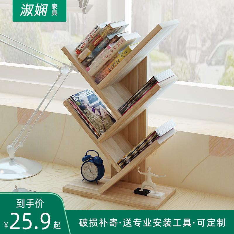 创意实木简易桌上树形书架小型办公简约收纳架桌面时尚收纳置物架
