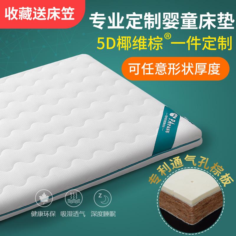 婴儿床垫乳胶椰棕床垫学生宿舍床垫子儿童幼儿园踏踏米床垫棕垫