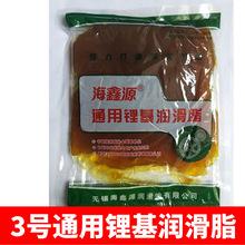 3号#锂基脂袋装黄油润滑油 耐高温机械通用轴承工业设备防锈300
