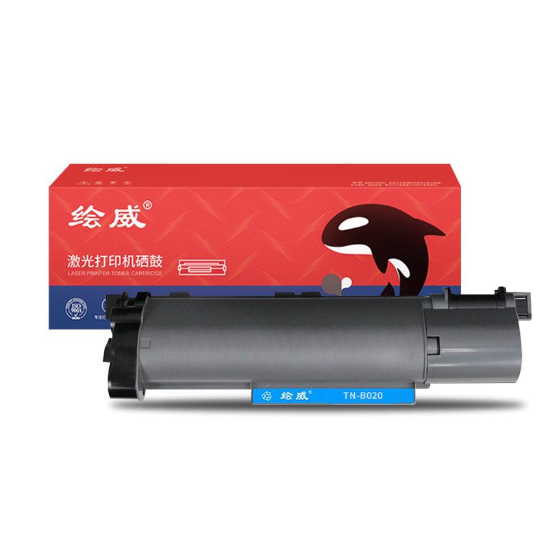 绘威适用兄弟TN-B020粉盒 DCP-B7530DN DCP-7500D HL-B2050DN HL-