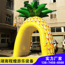 充氣菠蘿拱門水果節農場商場酒吧戶外促銷活動展覽美陳氣氛裝飾