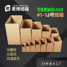 3-12号邮政快递纸箱打包发货纸箱子物流包装盒瓦楞小纸箱定制厂家