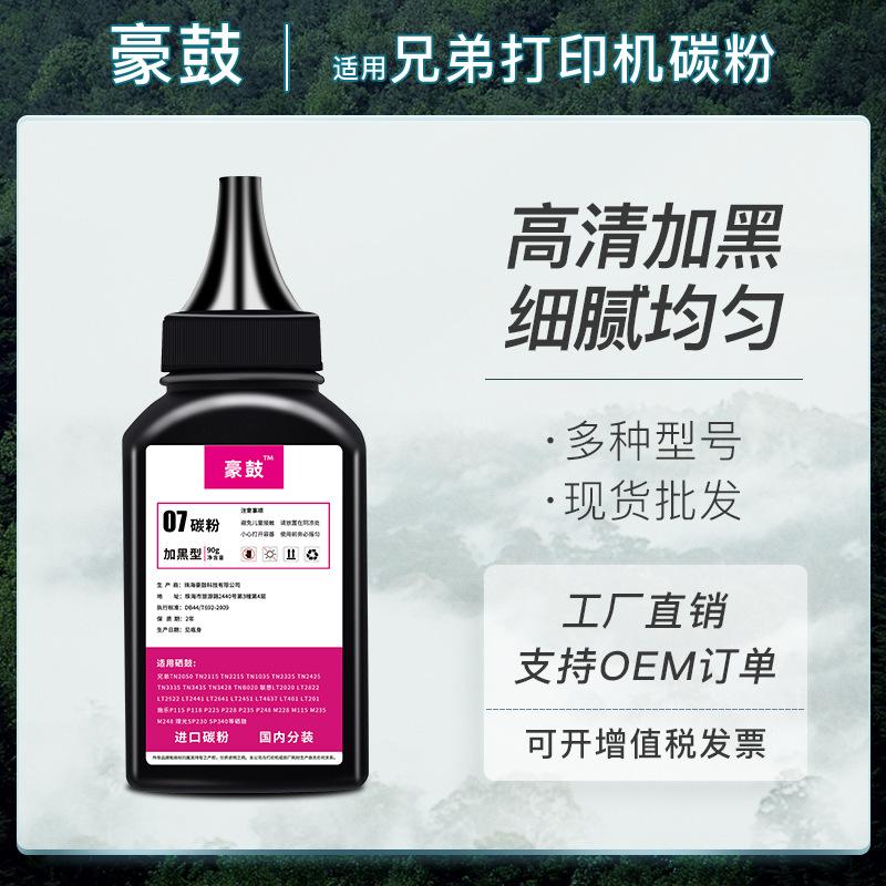 适用兄弟7360碳粉通用7057碳粉2240d墨粉加黑粉盒兄弟mfc7360碳粉
