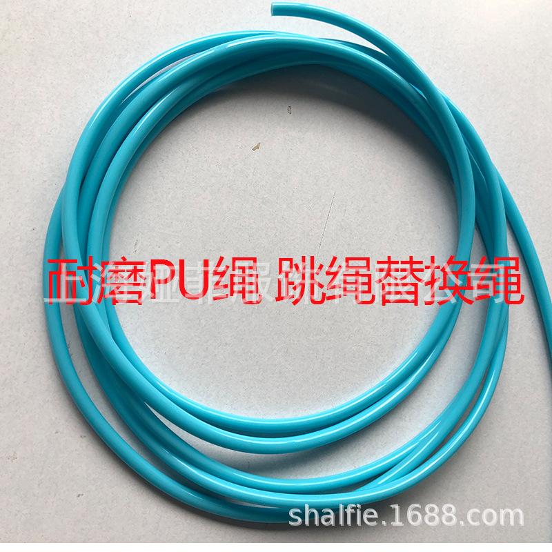 4.5mm跳绳配件TPU绳替换备用绳 不打结牢固跳不断牛筋绳体育用品