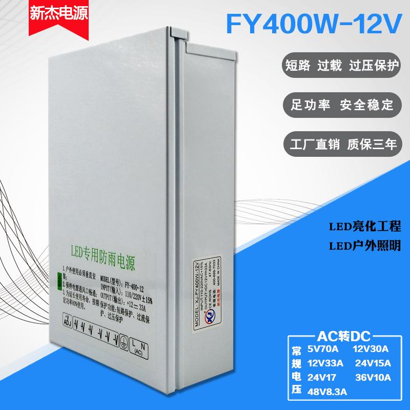 新杰 12V400W防雨电源 LED广告牌 发光字 模组 12V33A开关电源
