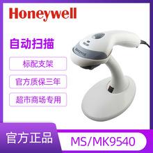 Honeywell霍尼韦尔MSMK9540条码扫描枪一维码扫描器超市扫码枪USB