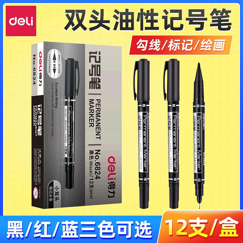 得力6824记号笔双头油性马克笔 勾线笔CD光盘记号笔 学习办公用品