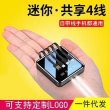 爆款迷你自带线充电宝20000毫安 创意镜面数显快充移动电源定制