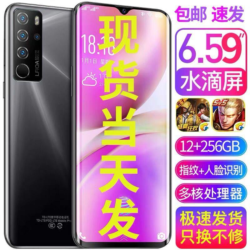 P40Pro品牌爆款6.5寸水滴大屏12+256G全网通5G安卓智能手机批代发