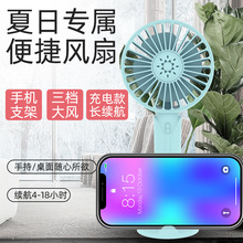 N9手持小风扇 宿舍办公桌面usb可充电便携式迷你电风扇 手持风扇