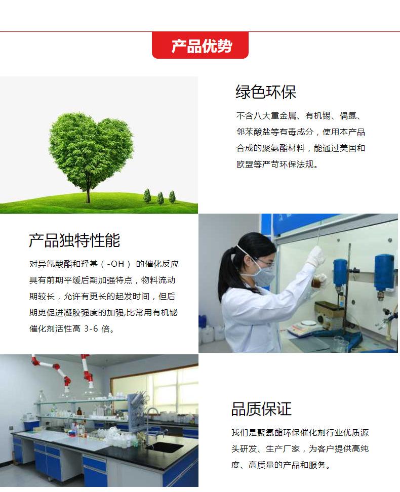 聚氨酯发泡催化剂有哪些-聚氨酯泡沫自结皮催化剂-产品优点