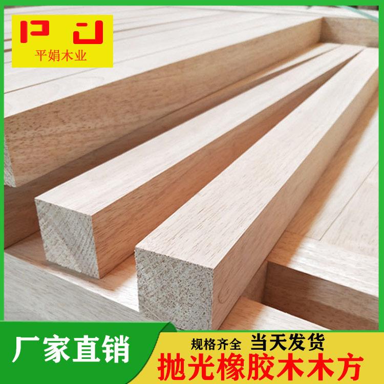 进口抛光方条无节橡胶木方条楼梯大小立柱橡胶木板材实木条原木板