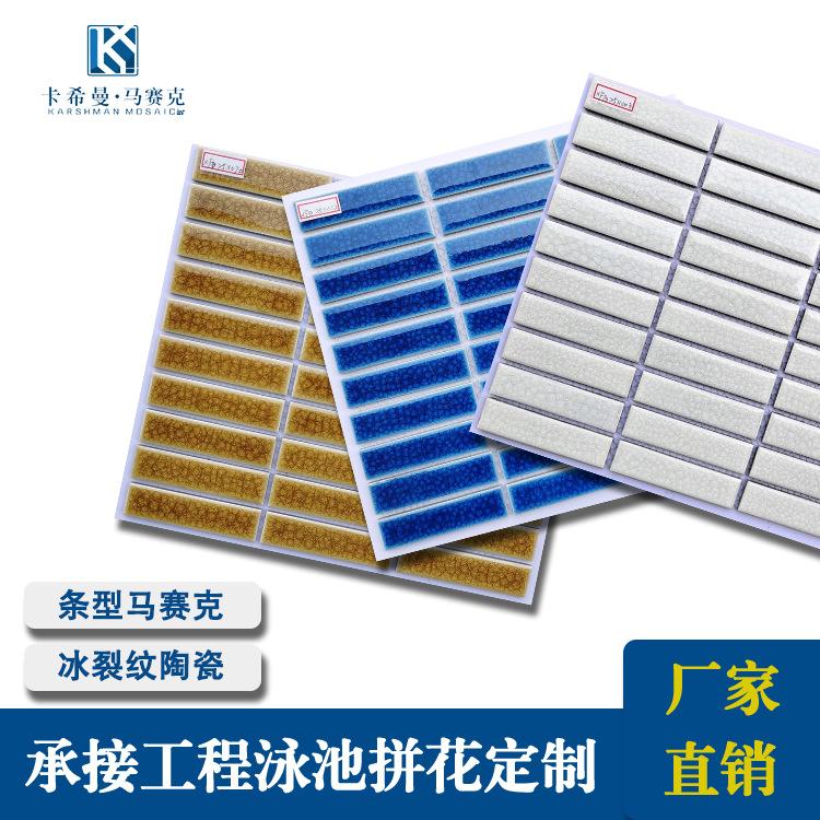 长条砖筷子砖陶瓷窑变冰裂纹马赛克瓷砖卫生间瓷砖泳池地砖