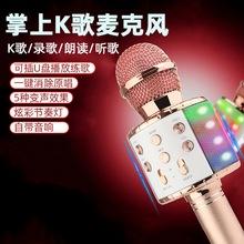 新款858L麦克风手机K歌无线蓝牙话筒掌上KTV电容麦自带音响一体