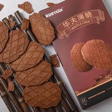 Rubyeah如约网红零食巧克力饼干浓厚华夫饼薄脆饼干瓦夫纯可可脂