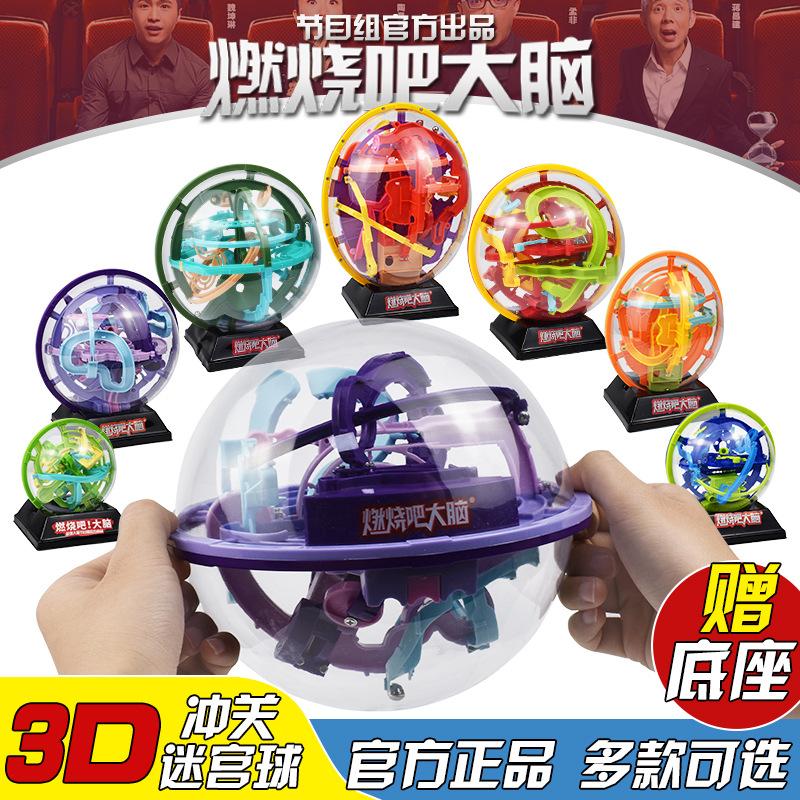 燃烧吧大脑100/118/299/208关大号3D智力飞碟迷宫球儿童益智玩具