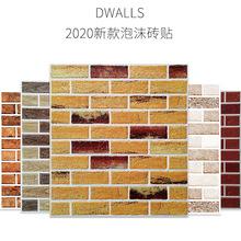 復古牆紙自粘文化磚塊3d立體牆貼店面背景工業風壁紙泡沫磚頭壁貼