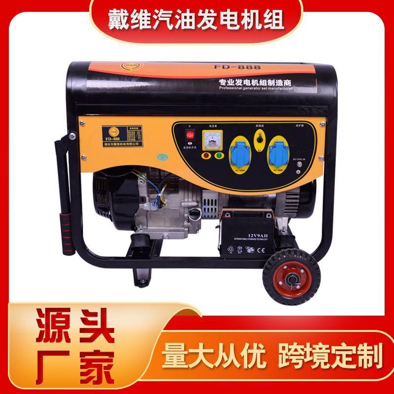 小型家用变频静音单相三相双电压汽油发电机3/5/6/8/10KW跨境定制