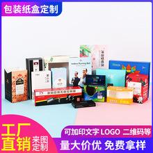 厂家pvc包装盒定制pet彩印透明塑料化妆品盒pp磨砂斜纹折盒定做