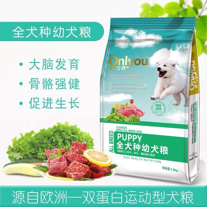 【欧力优狗粮】全犬种幼犬粮1.5kg贵宾泰迪博美萨摩金毛牛肉味
