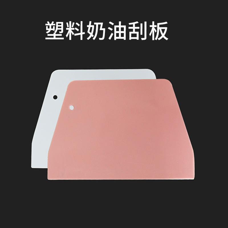 厂家直销揉面垫刮刀刮板 烘焙工具 家用蛋糕抹奶油刮片和面切面刀