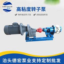 现货供应 NYP高粘度转子泵 保温转子泵NYP-3/1.0不锈钢电动转子泵