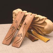 厂家定制文创中国风红木书签复古木质书签学校毕业商务会议礼品