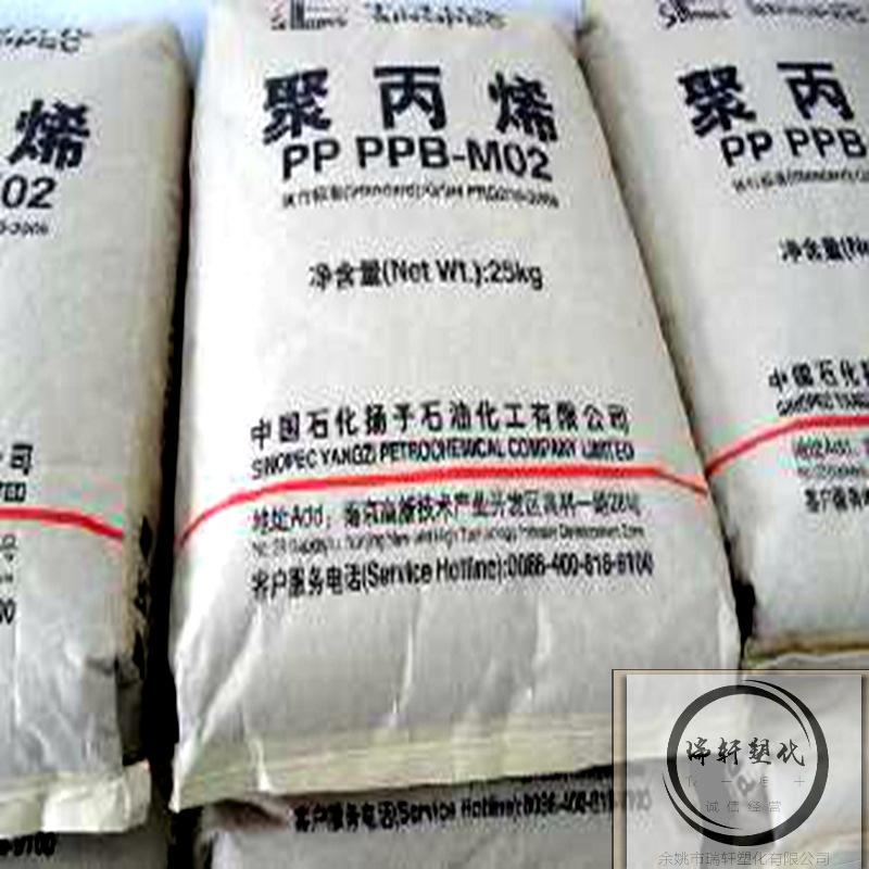 PP原料 扬子石化 F401 聚丙烯 拉丝 挤出 注塑 耐高温 薄膜 纤维