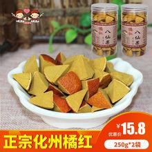 正宗化州橘紅切片陳年果臺灣特產清涼甘草柚子參八珍果橘
