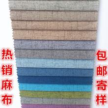 厂家批发加厚纯色亚麻棉麻沙发布料面料抱枕套桌布软包装饰工程