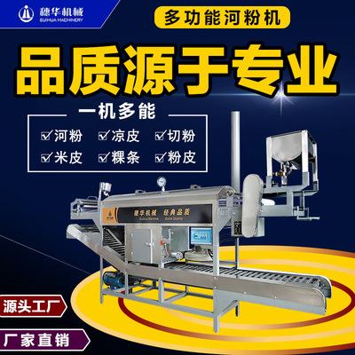 河粉机全自动商用大小型米皮面皮烫皮粿条粉皮切粉机蒸汽式凉皮机