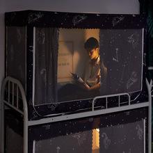 宿舍帐篷全封闭一体式大学宿舍床帘上床室内床上学生寝室遮光男生