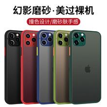 撞色磨砂8蘋果11手機殼iPhone11Pro Max硅膠全包鏡頭7Plus保護套6