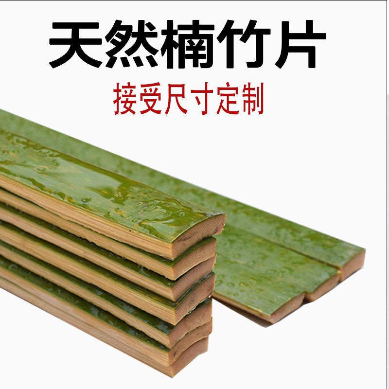 新鲜楠竹片制风筝鸟笼材料竹条diy手工模做竹制品毛竹定型包邮