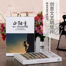 韩国文具 盒装明信片 祝福卡片 创意小清新文艺贺卡批发 30张入